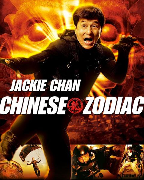 Chinese Zodiac (HD) ITunes Redeem (Ports To MA)