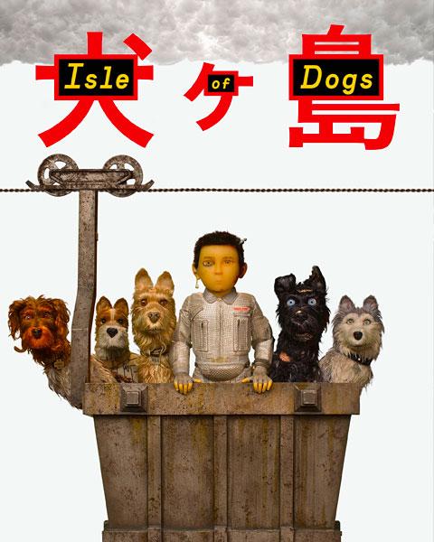 Isle Of Dogs (HD) Vudu / Movies Anywhere Redeem